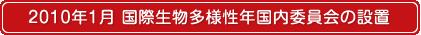 2010年1月 国際生物多様性年国内委員会の設置