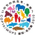 生物多様性条約第10回締約国会議/カルタヘナ議定書第5回締約国会議(COP10/MOP5)ロゴマーク