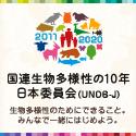 国連生物多様性の10年日本委員会 生物多様性のためにできること。みんなで一緒にはじめよう。