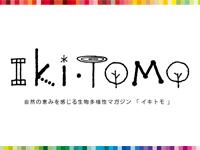 生物多様性マガジン『Iki・Tomo』
