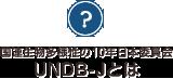UNDB-Jとは