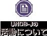 UNDB-Jの活動について