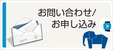 お問い合わせ/お申込み
