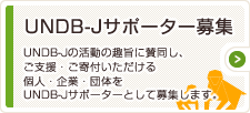 UNDB-Jサポーター募集