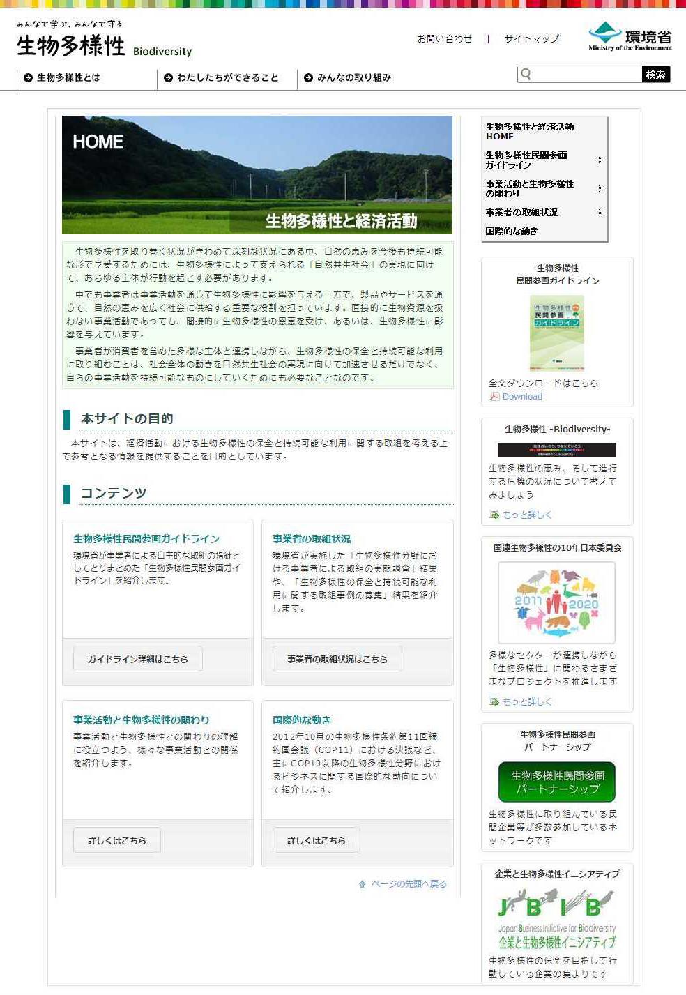 biodiversity_economy
