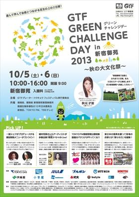 gyoen_leaflet_1_R