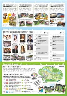 gyoen_leaflet_2_R
