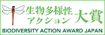 生物多様性アクション大賞2014