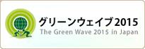 グリーンウェイブ2015