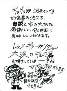 sakanakun_message