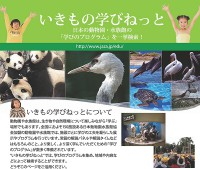 nintei7_ikimonomanabinet01