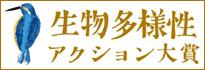 生物多様性アクション大賞2016