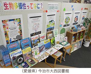 (愛媛県)今治市大西図書館