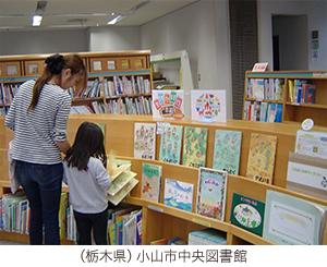 (栃木県)小山市中央図書館