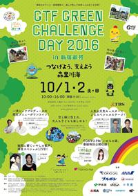 gyoen_leaflet_image2016