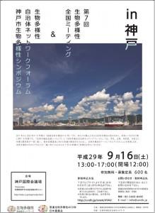 170916全国ミーティング神戸チラシ_ol