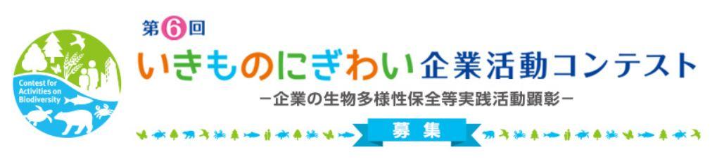 ikimononigiwai_contest