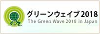 グリーンウェーブ2018