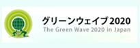 グリーンウェイブ2020